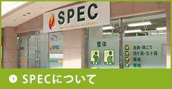 SPECについて